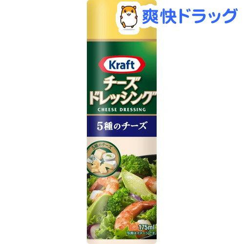 【訳あり】クラフト チーズドレッシング 5種のチーズ(175mL)【クラフト(KRAFT)】