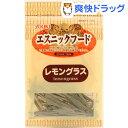 【訳あり】ユウキ エスニックフード レモングラス(2g)