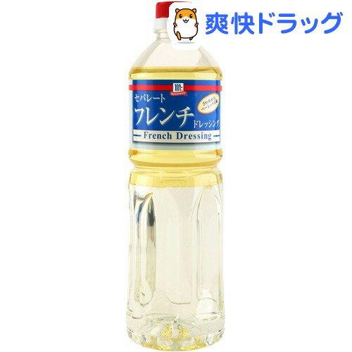 マコーミック セパレートフレンチドレッシング(950mL)【マコーミック】