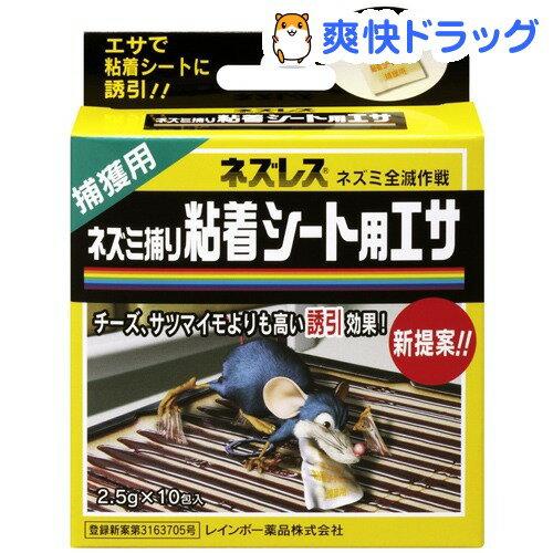 ネズレス ネズミ捕り粘着シート用エサ(2.5g*10包入)【ネズレス】