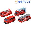 トミカ トミカギフト 消防車両 コレクション2(1セット)【トミカ】【送料無料】