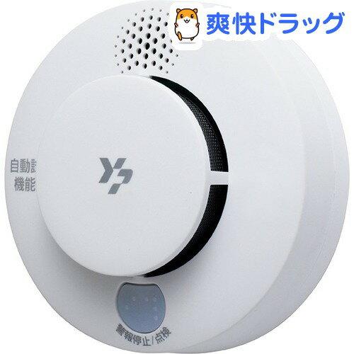 ヤマト 煙式火災警報器けむピーNEO YSD-10VN(1台)