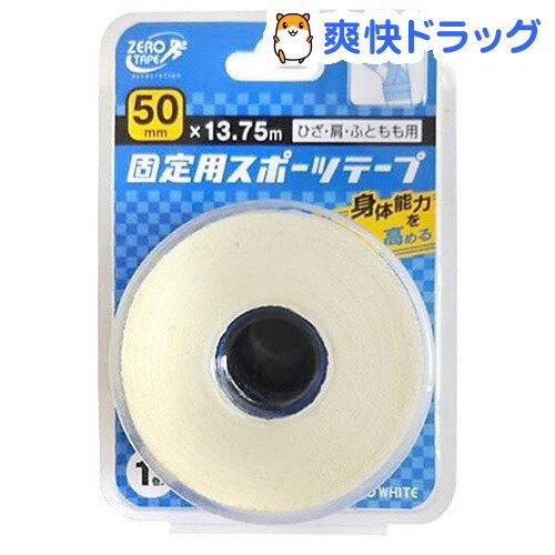 ゼロ・ホワイト コットンバンデージ 非伸縮 50mm*13.75m(1巻)【ゼロテープ(ZERO TAPE)】
