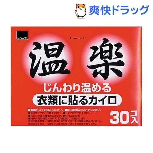 カイロ/オカモト貼る温楽 レギュラー(30コ入)【温楽】