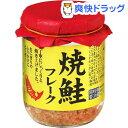 キョクヨー 焼鮭フレーク(110g)【キョクヨー】