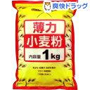 薄力小麦粉(1kg)[手作りお菓子に]