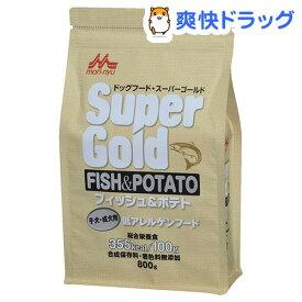 スーパーゴールド フィッシュ&ポテト 子犬・成犬用(800g)【スーパーゴールド】