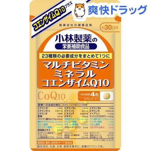 小林製薬の栄養補助食品 マルチビタミン ミネラル コエンザイムQ10 約30日分(120粒入)【小林製薬の栄養補助食品】