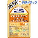 小林製薬 栄養補助食品 マルチビタミン・ミネラル+コエンザイムQ10(120粒入)【小林製薬の栄養補助食品】