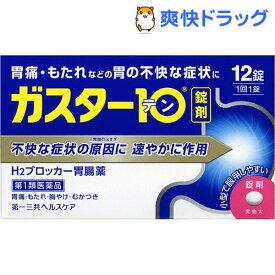 【第1類医薬品】ガスター10 錠(セルフメディケーション税制対象)(12錠)【ガスター10】