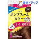 ビゲン ポンプフォームカラー つめかえ剤 3RB リッチブラウン(50mL+50mL)【ビゲン】
