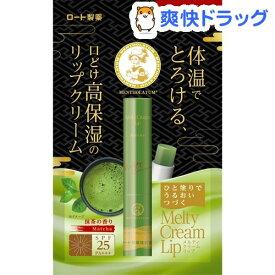メンソレータム メルティクリームリップ 抹茶(2.4g)【メンソレータム】