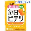 アイクレオ 毎日ビテツ オレンジ(100mL*15本入)【アイクレオ】