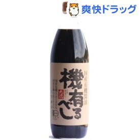 国産有機醤油 機有るべし(900mL)【大徳醤油】