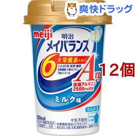 メイバランスArgミニ カップ ミルク味(125ml*12コセット)【メイバランス】
