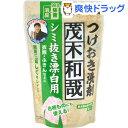 茂木和哉 つけおき洗剤 シミ抜き漂白用 C00253(400g)【茂木和哉】