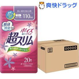 ポイズ 肌ケアパッド 吸水ナプキン 超スリム 多い時安心 110cc(20枚入*6個)【ポイズ】