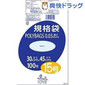 ポリバッグ 規格袋 15号(100枚入)