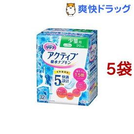 リリーフ アクティブ吸水ナプキン 少量用20cc(32枚入*5袋セット)【ふんわり吸水ナプキン】