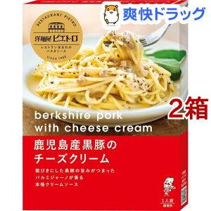 洋麺屋ピエトロ 鹿児島産黒豚のチーズクリーム(110g*2箱セット)【洋麺屋ピエトロ】[パスタソース]