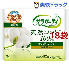 小林製薬 サラサーティ コットン100(112枚入*18袋セット)【サラサーティ】