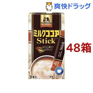 森永 ミルクココア スティック(5本入*48箱セット)【森永 ココア】