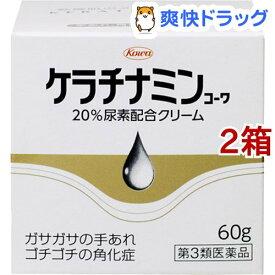 【第3類医薬品】ケラチナミンコーワ 20%尿素配合クリーム(60g*2コセット)【ケラチナミンコーワ】
