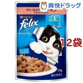 フィリックス やわらかグリル 成猫用 ゼリー仕立て サーモン(70g*12コセット)【d_fel】【フィリックス】[キャットフード]