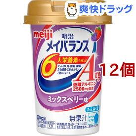 メイバランスArgミニ カップ ミックスベリー味(125ml*12コセット)【メイバランス】
