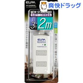 エルパ 耐雷 コード付タップ 3個口 2m 白 WBT-3020SBN(W)(1コ入)【エルパ(ELPA)】