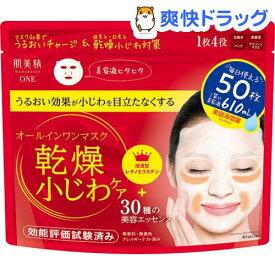 肌美精ONE リンクルケア オールインワンマスク(50枚入)【肌美精】