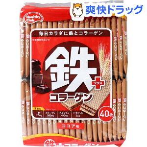 鉄プラスコラーゲンウエハース ココア味(40枚入)【ヘルシークラブ】