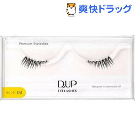 ディーアップ(D.U.P) アイラッシュ プレミアム ヌード 04(1セット)【ディーアップ(D.U.P)】