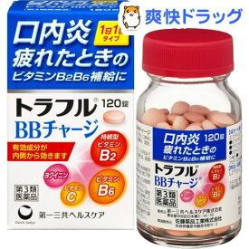 【第3類医薬品】トラフル BBチャージ(120錠)【トラフル】