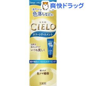 シエロ カラートリートメント ナチュラルブラック(180g)【シエロ(CIELO)】[白髪隠し]