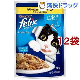 フィリックス やわらかグリル 成猫用 ゼリー仕立て チキン(70g*12コセット)【dalc_felix】【フィリックス】[キャットフード]