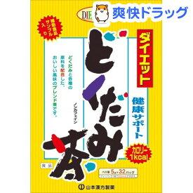 山本漢方 どくだみ茶(5g*32包)