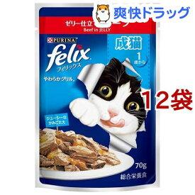 フィリックス やわらかグリル 成猫用 ゼリー仕立て ビーフ(70g*12コセット)【d_fel】【フィリックス】[キャットフード]