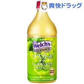 ウェルチ マスカットブレンド100(800ml)【ウェルチ(Welch´s)】