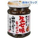 桃屋 さあさあ生七味とうがらし 山椒はピリリ結構なお味(55g)