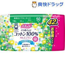[大容量パック] ナチュラ さら肌さらり コットン100% 吸水ナプキン 中量用(42枚入)【ナチュラ】