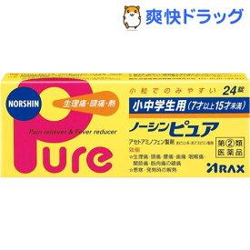【第(2)類医薬品】小中学生用ノーシンピュア(24錠)【ノーシン】