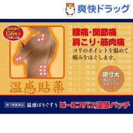 【第3類医薬品】ビーエスバン 温感パッチ(156枚入)【ビーエスバン】