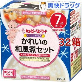 キユーピーベビーフード にこにこボックス かれいの和風煮セット(60g*2個入*32箱セット)【キユーピー にこにこボックス】