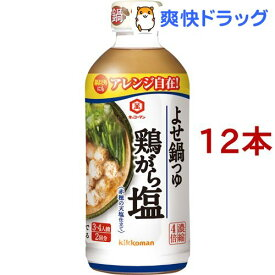 キッコーマン よせ鍋つゆ 鶏がら塩(500ml*12本セット)【キッコーマン】