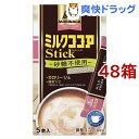 森永 ミルクココア カロリー1/4 スティック(5本入*48箱セット)【森永 ココア】