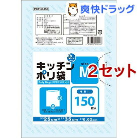 キッチンポリ袋 M(150枚入*2セット)