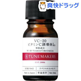 チューンメーカーズ VC-20 ビタミンC誘導体(10ml)【チューンメーカーズ(TUNEMAKERS)】