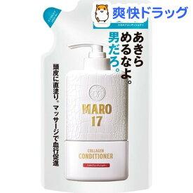 MARO17 コラーゲンスカルプコンディショナー 詰め替え(300ml)【マーロ(MARO)】