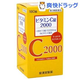 【第3類医薬品】ビタミンC錠2000「クニキチ」(180錠入)【クニキチ】